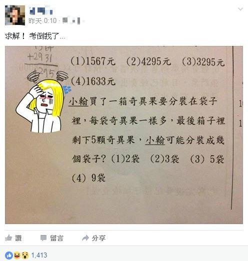 一名網友在臉書社團「爆笑公社」PO文,詢問一道數學選擇題題目。(圖擷取自爆笑公社)