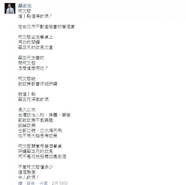 蔡正元說,柯文哲對政策會仔細研讀這點,讓他深感敬佩,並感嘆「台灣政治人物、媒體、學者都對政策不感興趣,談論政策也都口號、口水滿天飛,從不用大腦思考政策。」(圖擷取自蔡正元臉書)