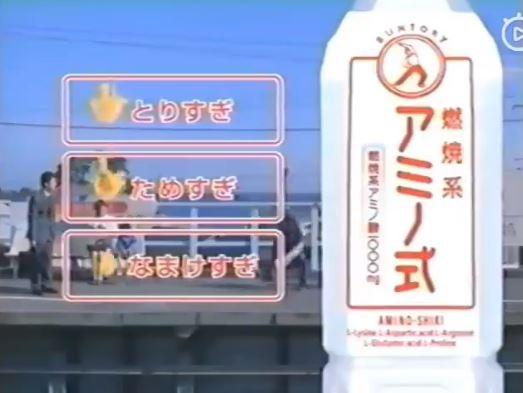 日本三得利株式會社17年前的運動機能飲料廣告,被中國公司抄襲。(圖擷取自影片)