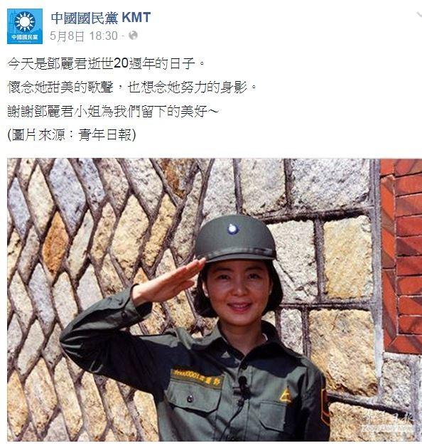 國民黨在臉書上緬懷鄧麗君。(圖擷取自中國國民黨KMT)