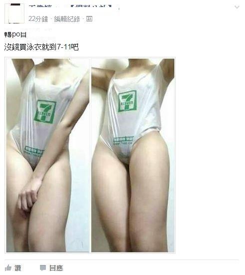 有網友分享一套超經濟實惠的貼身泳衣。(圖擷取自臉書爆料公社)