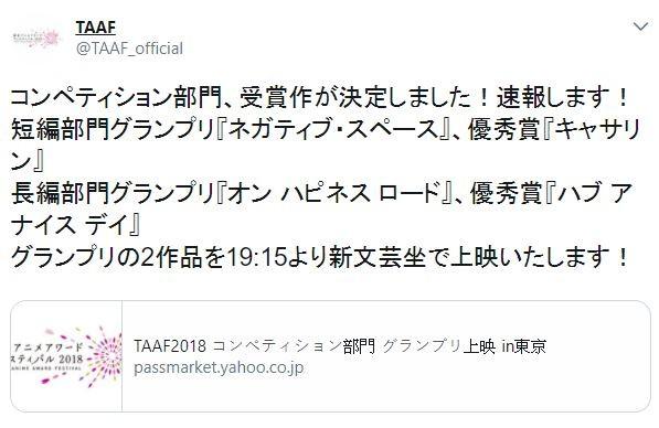 2018東京動畫大賞今天(12日)頒獎,台灣導演宋欣穎的作品《幸福路上》拿下最佳動畫長片獎。(翻攝自推特)
