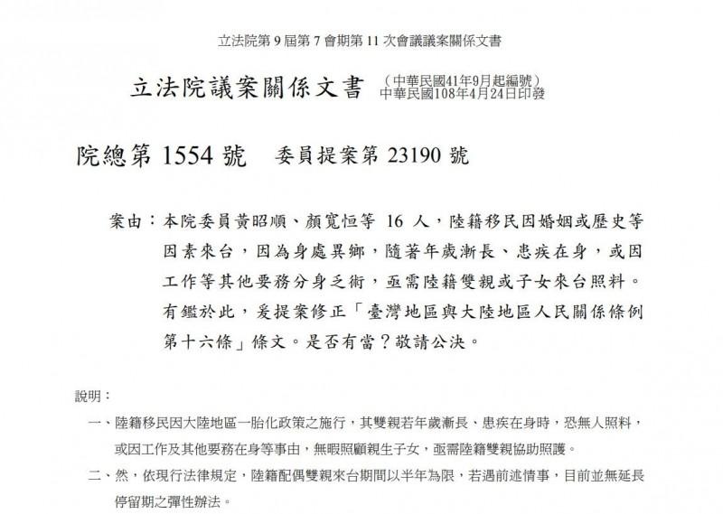 立法院議案關係文書院總第1554號、委員提案第23190號內容說明,針對中國籍配偶因年長患疾、或無暇照顧親生子女,希望「基於人道考量」放寬其來台定居標準。(圖擷取自PTT文件內容)