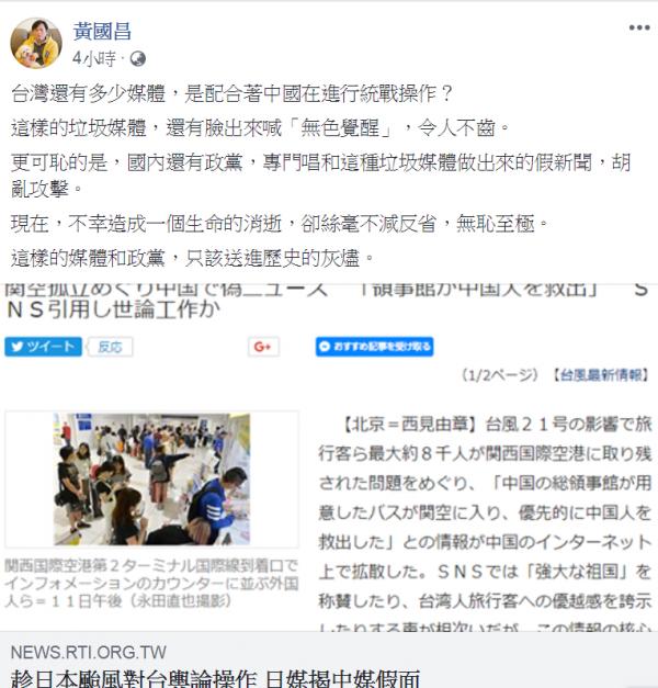 立委黃國昌痛批,「台灣還有多少媒體,是配合著中國在進行統戰操作?」(圖擷自臉書)