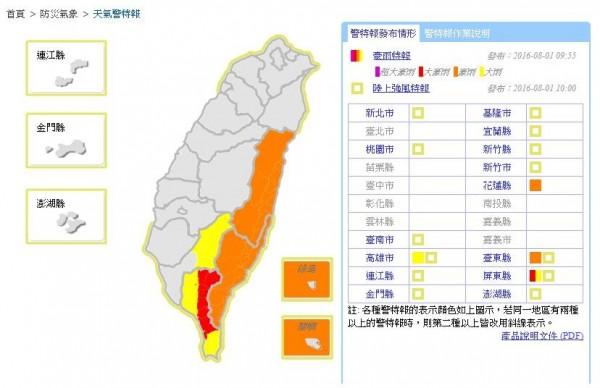 氣象局對花東發布豪雨特報,屏東部分地區發布大豪雨特報,以及13縣市陸上強風特報。(中央氣象局)