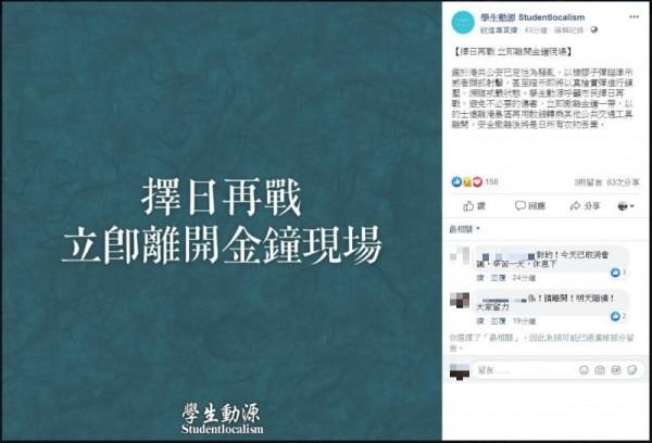 香港獨派組織「學生動源」晚間指出,港府已經將示威抗議定性為騒亂,呼籲抗議群眾,「擇日再戰,立即離開金鐘現場」。(圖擷取自「學生動源」臉書)