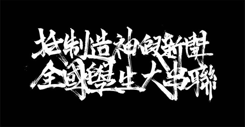 「青年抵制假新聞陣線」號召全台青年抵制假新聞。(擷取自「青年抵制假新聞陣線」臉書)