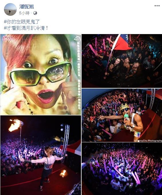 人在中國的潘恆旭得知消息後,隨即在臉書發文反擊,怒嗆「#你的左眼見鬼了#才看到滿月趴冷清」!並貼出一堆照片佐證場子不冷清。(圖擷取自潘恆旭臉書)