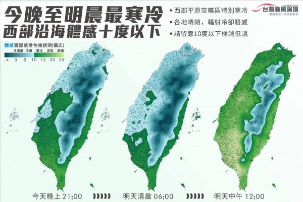 本次強烈冷氣團最冷時刻即將來臨,冷空氣本身的威力外,輻射冷卻也將發威,今晚明晨許多地方體感溫度恐不到10℃。(圖擷自臉書「台灣颱風論壇|天氣特急」)