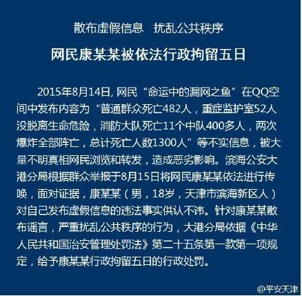 有網友更稱死亡人數有1300多人,中國公安機關直接上門逮人。(圖取自微博)