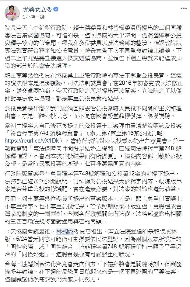 尤美女指出,當時公投第12案的理由書中,清楚說明該公投案「符合釋字第748號解釋意旨」。(圖擷取自尤美女臉書)