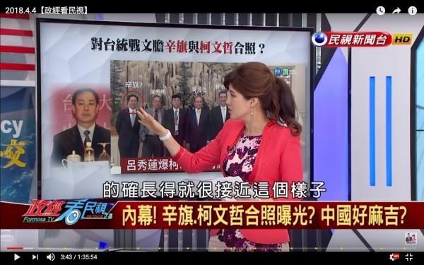 《政經看民視》影射柯文哲曾與辛旗見面,但圖中所指的人為台北市府顧問黃向成。(圖片擷取自PTT)