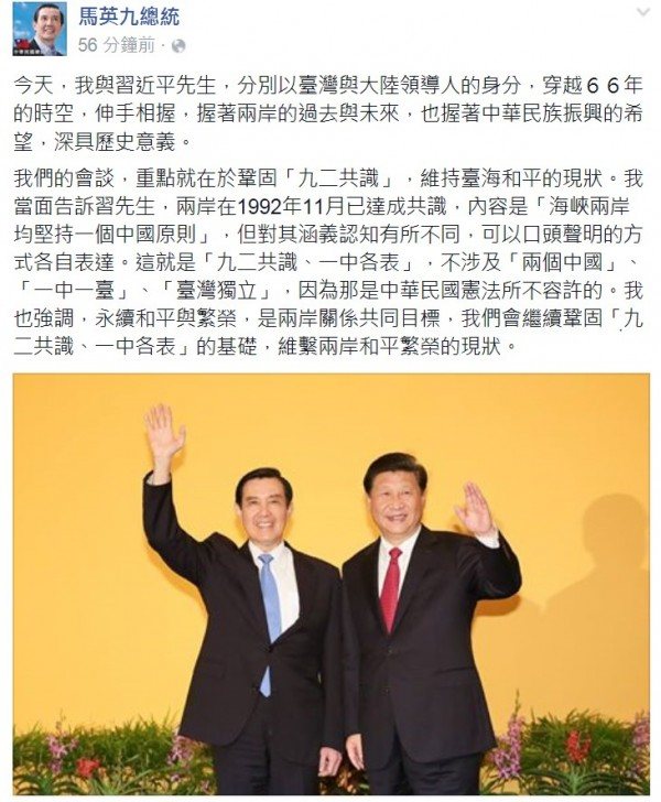 今晚在新加坡與中國國家主席習近平晚宴後隨即搭機返台的馬英九總統,目前人都還在飛機上,晚間近9點就在個人臉書上貼出自己與習近平比肩向媒體揮手的照片。(圖擷自馬英九臉書)