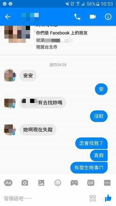 捲入女模命案的梁女,昨日還私訊友人問及「陳oo有去找妳嗎」。(圖擷取自「棄囝」臉書頁)