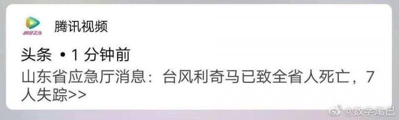 「騰訊視頻」今推播快訊,稱「山東省應急廳消息:颱風利奇馬已致全省人死亡,7人失踪」,引發外界譁然。(圖擷自微博)