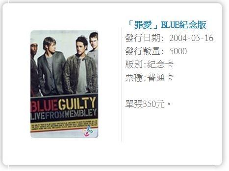 悠遊卡曾以英國偶像團體BLUE當封面。(圖片翻攝自悠遊卡公司網站)