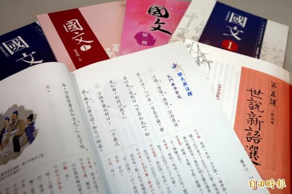 高中國文課綱的文言文比例,課審大會今晚表決,經兩輪投票,35%到45%以32票過半數同意票通過。(資料照,記者鹿俊為攝)