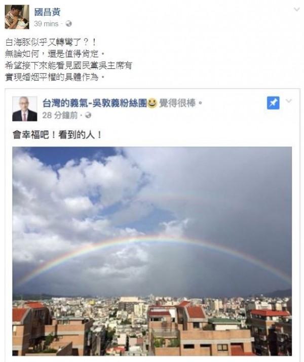 黃國昌也在臉書酸吳敦義。(圖擷自臉書)