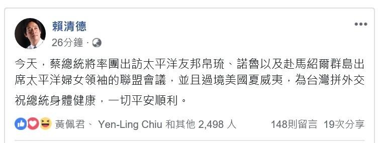 總統蔡英文今出訪拚外交,前行政院長賴清德在臉書祝總統身體健康,一切平安順利。(圖擷取自賴清德臉書)