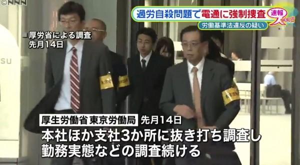 東京勞動局等單位曾在今年10月進入電通總部和旗下的辦事處進行調查。(圖擷取自NNN)