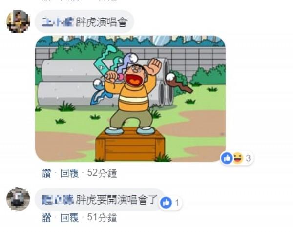 有網友表示,看到水管就想起胖虎開演唱會。(圖擷自「爆廢公社」)