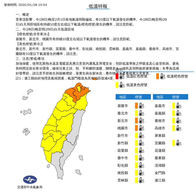 中央氣象局發出低溫特報。(圖擷取自中央氣象局)