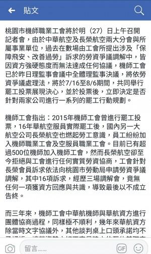 桃園市機師職業工會在臉書發文說,華航與長榮兩大分會「保障飛安、改善過勞」訴求都因資方強硬態度,無法達成任何協議,將共同舉行罷工投票。(擷取自桃園市機師職業工會)