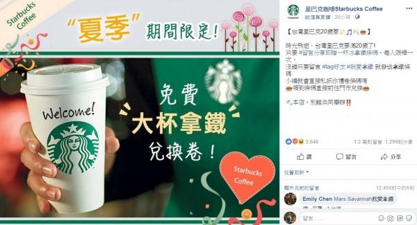 昨(3)日一個新創的臉書粉專「星巴克咖啡Starbucks Coffee」,貼出「台灣星巴克20歲惹」假優惠訊息。(翻攝自「星巴克咖啡Starbucks Coffee」臉書)