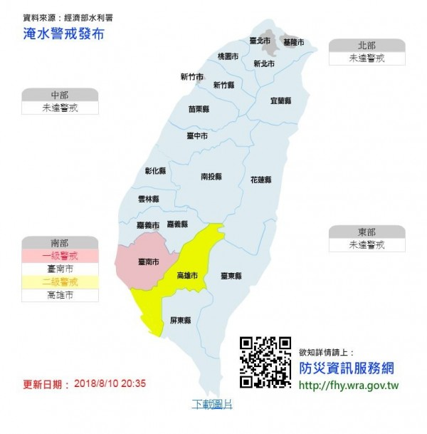 水利署晚間8點09分,對高雄市阿蓮區發出淹水警戒,而後又於8點29分對台南市仁德、東區發佈淹水警戒。(圖擷取自水利署)