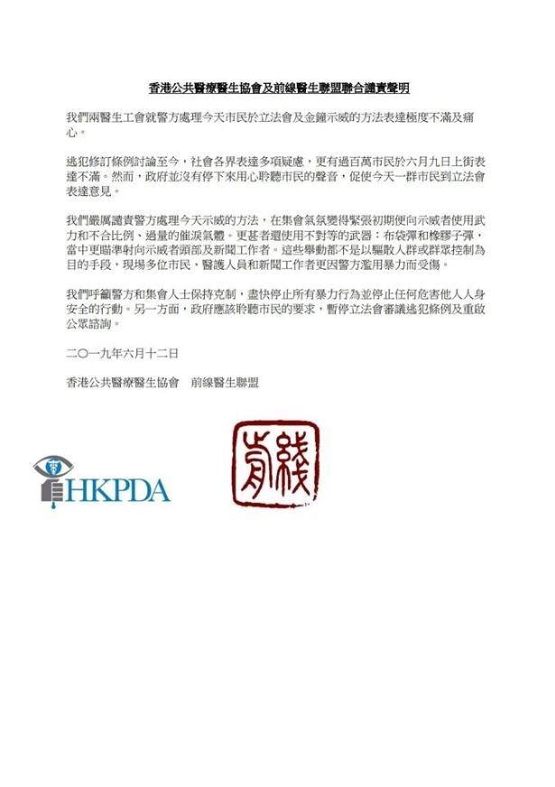 香港的醫生工會發出聯合譴責聲明,認定香港警方使用的暴力不符合比例原則。(擷取自HKPDA香港公共醫療醫生協會臉書粉絲專頁)
