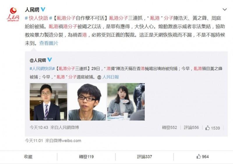 中國「人民網」以「自作孽不可活」形容之。(擷取自微博)