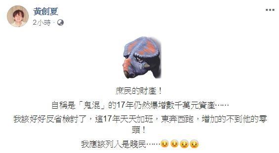 資深媒體人黃創夏對韓國瑜的申報財產資料發表看法。(圖擷取自黃創夏臉書)