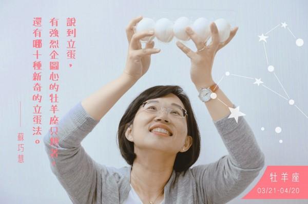 發起12星座立蛋活動的民進黨立委蘇巧慧。(圖擷自蘇巧慧臉書)