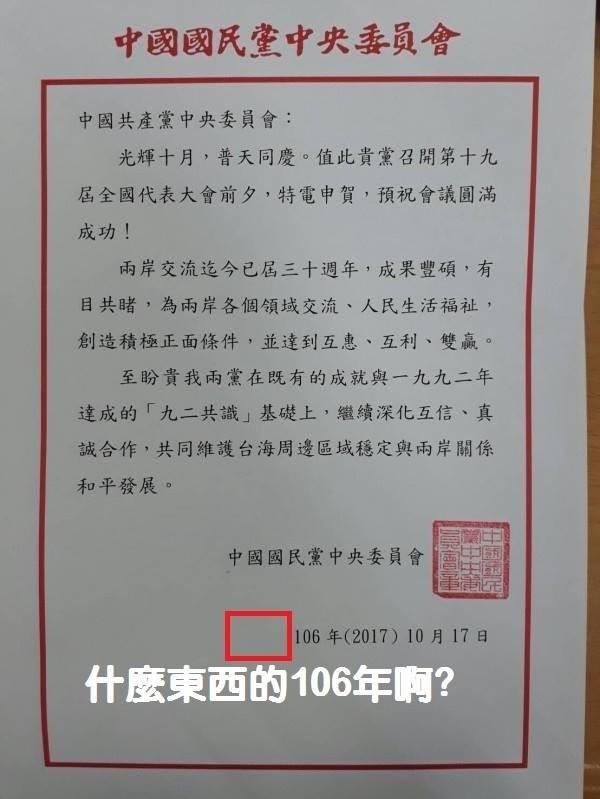 中共18日開始舉行為期7天的第19次全國代表大會,但國民黨發給中共的賀電中,卻隻字不見「中華民國」,遭網友砲轟是「窩囊廢賀電」。(圖擷取自PTT)
