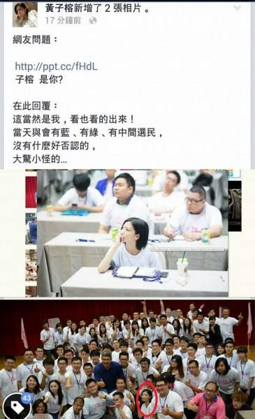 網友發現,身為召集人的黃子榕曾穿著國民黨台北市長參選人連勝文競選T恤,出席競選活動,引起網友一連串討論。(圖擷取自候選人檢視聯盟臉書)