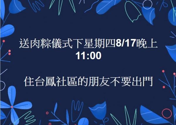 彰化台鳳17日晚上11點要送肉粽,提醒民眾要迴避。(圖截自「台鳳社區大小事」臉書社團)