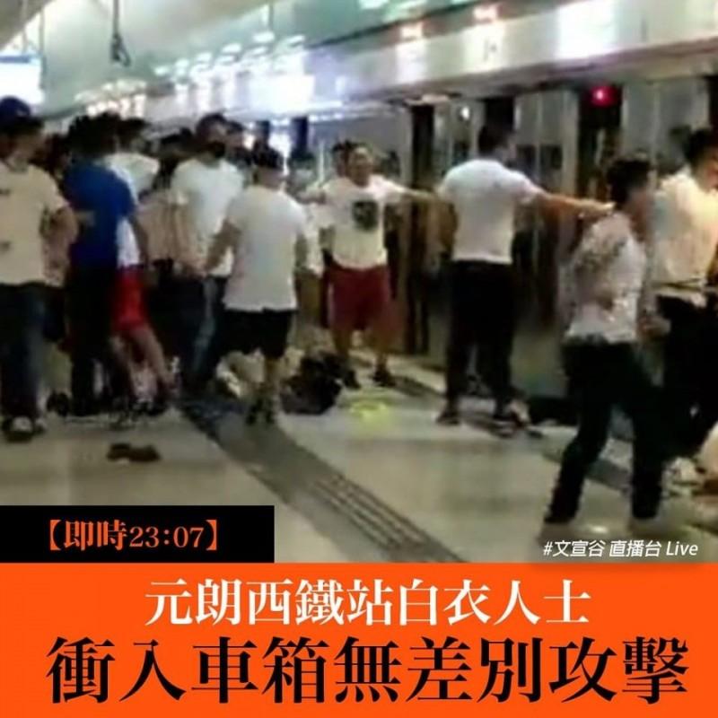 一群身穿白衣的男子二十一日深夜在香港元朗西鐵站持藤條等武器攻擊反政府示威者。(圖擷取自文宣谷直播台)