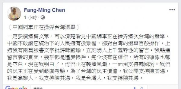 陳芳明今晚在臉書上貼文,說明中國網軍正在操弄台灣選舉,並公開支持陳其邁。(圖擷自臉書)