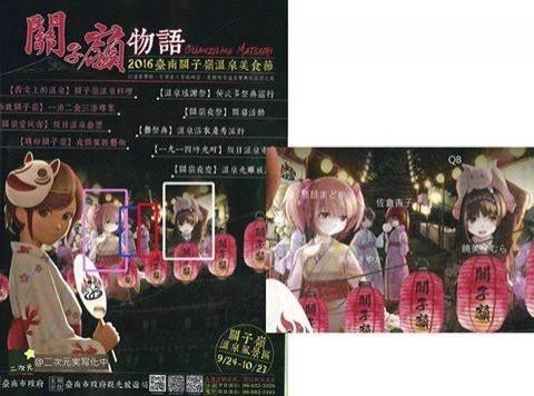 原版海報涉嫌抄襲日本繪師Siraha及中國spirtie的圖。(圖擷自臉書)