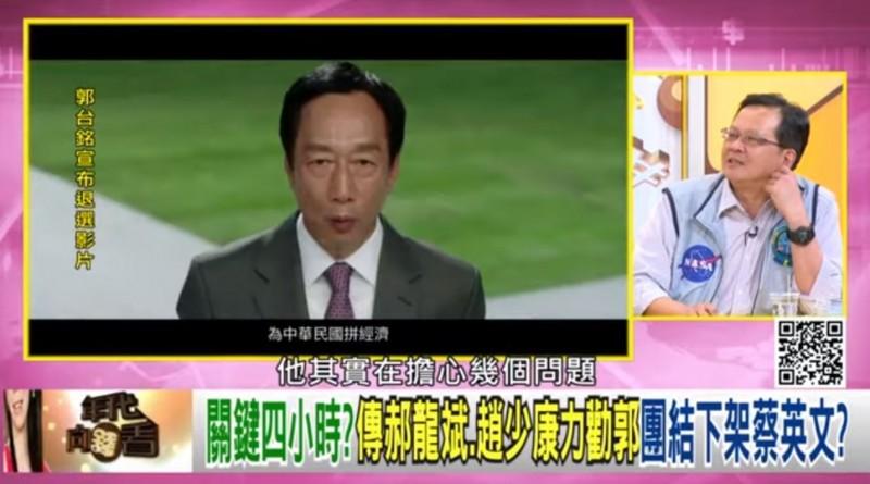 資深媒體人黃創夏17日在節目《年代向錢看》中表示,認為郭台銘會退選就是在擔心幾個問題。(圖片擷取自《年代向錢看》Youtube)