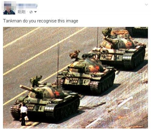 經本報測試,可以在臉書發布「Tankman」的訊息、以及王維林肉身擋坦克的照片。(圖擷自臉書)