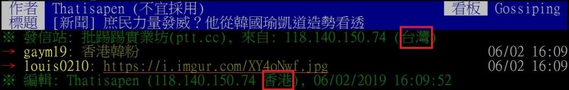 疑似使用跳板IP的網友,發現自己被辨識為香港後,意圖修改IP位置,卻還是留下記錄。(擷取自PTT)