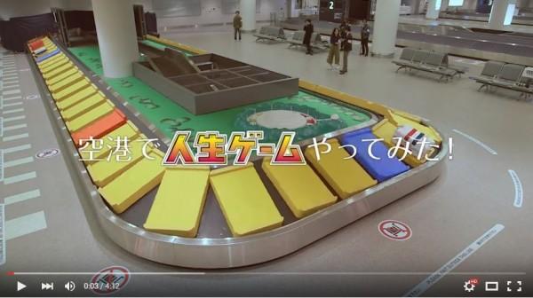 日本玩具商把機場行李轉盤變成巨大的大富翁遊戲盤。(圖擷自YouTube)