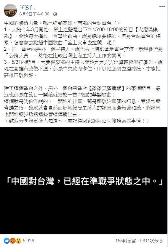 「中國對台灣,已經在準戰爭狀態之中」,王宏仁呼籲,政府應去防止這樣的政治入侵。(圖擷取自臉書_王宏仁)