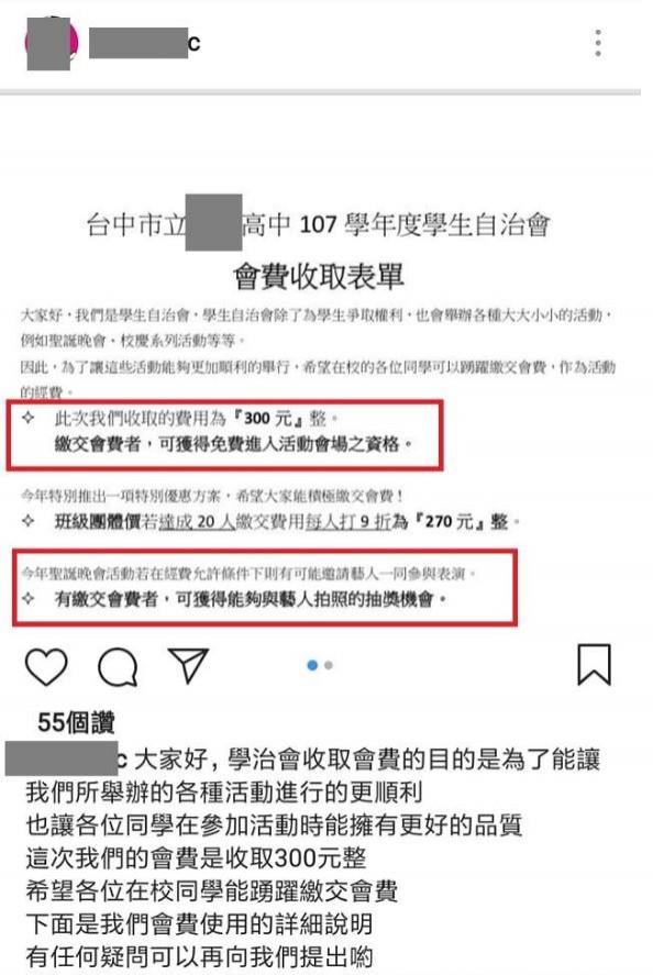 有網友發現,該學生自治會不僅向店家募集贊助,也向校內學生收費,引發質疑。(圖擷取自爆料公社)