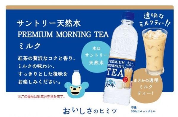 三得利上個月底推出「透明奶茶」,不少人試喝之後感到不可思議,沒想到透明如水的外表下,竟然真的喝得到微妙奶茶香。(翻攝自三得利官網)