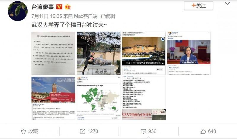 有中國網友「翻牆」調查台灣交換生的言論,PO出只限好友瀏覽的文章截圖,起底對方「精日台獨」。(圖擷自微博)