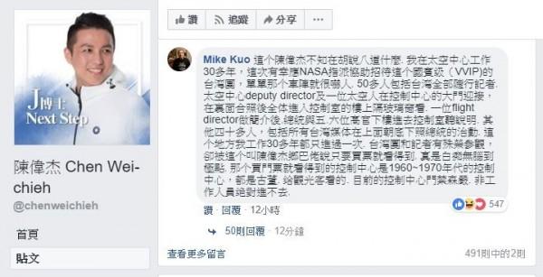 國民黨新北市議員參選人陳偉杰在臉書宣稱,蔡英文參觀的其實是「太空博物館」,買票就能進入,不料遭NASA太空食物研究室主任郭正光留言打臉。(圖擷取自臉書)