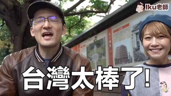 Iku表示,由於他已在台灣居住10年,習慣了上述台灣的5點優點,回日本時都會覺得非常不方便,也讓他笑稱自己「回不去了」!(圖擷取自YouTube「Iku老師/Ikulaoshi」)