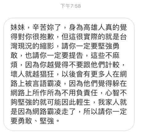 網友在給女學生的訊息中提到,「我家人就是因為網路霸凌走了,所以請妳一定要勇敢、堅強」。(圖擷自臉書)